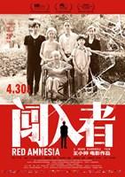 RED AMNESIA, (aka CHUANG RU ZHE), Chinese poster, from left: QIN Hao, LU Zhong, HUANG Su Ying (sitting), FENG Yuanzheng, ZHAO Zelong, QIN Hailu, 2014. ©Golden Village Pictures
