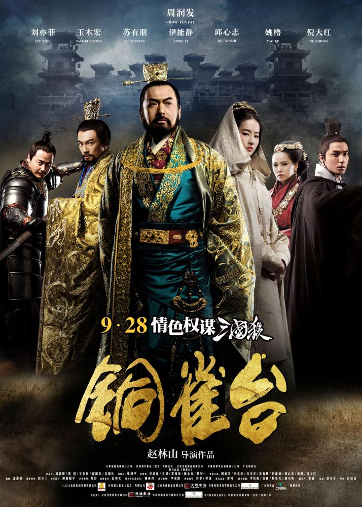 THE ASSASSINS, (aka TONG QUE TAI), Chinese poster art, from left: QIU Xin Zhi, Alec SU, CHOW Yun-Fat, LIU Yifei, Annie Shizuka Inoh, Hiroshi Tamaki, 2012. ©Well Go