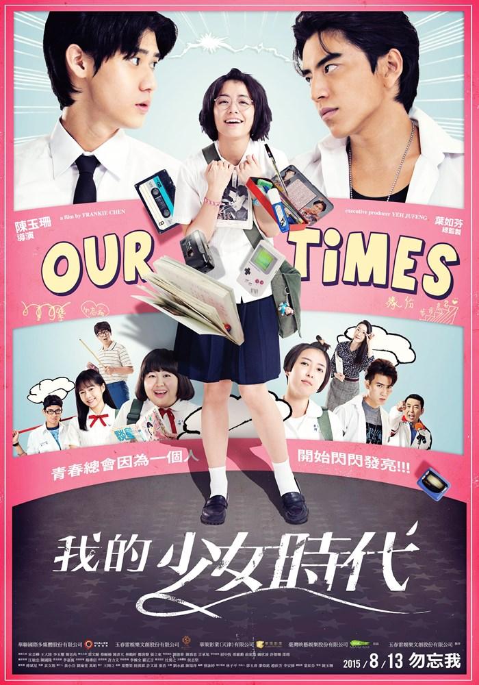 OUR TIMES, (aka WO DE SHAO NU SHI DAI), Taiwanese poster art, top from left: Dino LEE, Vivian SUNG, Darren WANG, 2015. © Asia Releasing