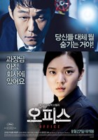OFFICE, (aka O PISEU), Korean poster, from top: BAE Seong-woo, KO Ah-sung, 2015. ©LiTTLE BiG PiCTURES