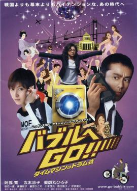 Baburo E Go!! Taimu Mashin Wa Doramu-Shiki