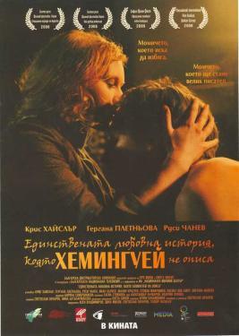 Edinstvenata lyubovna istoriya, koyato Hemingway ne opisa