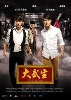 MY KINGDOM, Chinese poster art, HAN Geng, WU Chen, 2011. ©China Lion Film Distribution