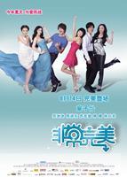 SOPHIE'S REVENGE, (aka FEI chang wan mei), Chinese poster art, FAN Bingbing, YAO Chen, Peter Ho, ZHANG Ziyi, SO Ji-seob, WANG Ji, 2009. ©CJ Entertainment