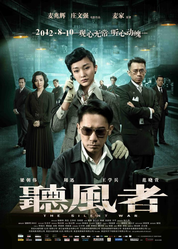 Cineplex com | The Silent War