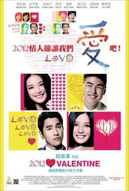 Love (Mandarin w/Chinese & English s.t.)