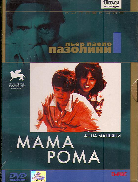 Cineplex.com | Mamma Roma